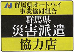 群馬県災害派遣協力店ステッカー